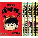 南国少年パプワくん コミックセット (ガンガンコミックス) [マーケットプレイスセット]