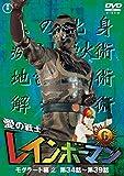 愛の戦士レインボーマンVOL.6 [DVD]