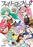 ファミリーコンプリート+ (REXコミックス)