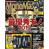Mono Max 2020年1月号