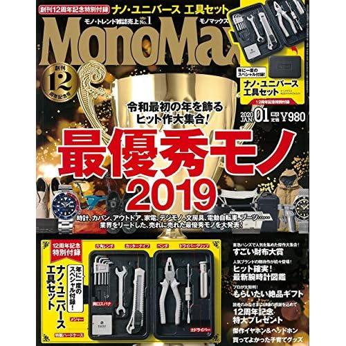 Mono Max 2020年1月号 画像