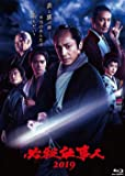 【メーカー特典あり】必殺仕事人2019[Blu-ray](A5サイズクリアファイル付き)