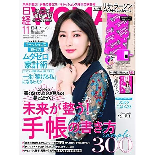 日経ウーマン 2018年11月号 画像
