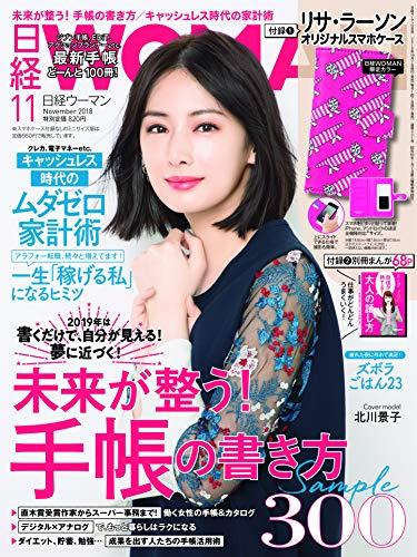 日経ウーマン 2018年11月号 画像 A