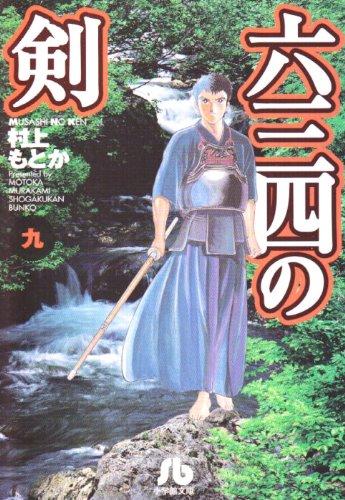 Sword of Musashi (9) (Shogakukan Novel) (2001) ISBN: 4091933394 [Japanese Import] ebook