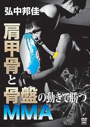 Amazon.co.jp | 弘中邦佳 最先端...