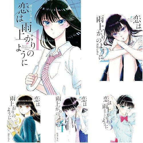 恋は雨上がりのようにコミック1-8巻セットの商品画像