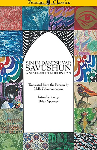 Savushun: A Novel About Modern Iran (Persian Classics) [Simin Daneshvar - M R Ghanoonparvar] (Tapa Blanda)