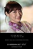 雪野香里2 [SHINOYAMA.NET Book] シノヤマネット