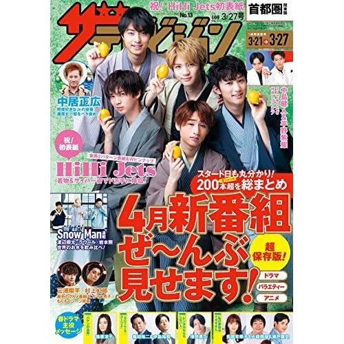 ザテレビジョン 2020年 3/27号 表紙画像