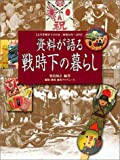 資料が語る戦時下の暮らし―太平洋戦争下の日本:昭和16年~20年