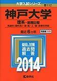 神戸大学(理系-前期日程) (2014年版 大学入試シリーズ)