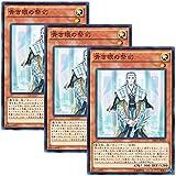【 3枚セット 】遊戯王 日本語版 SHVI-JP021 海外未発売 青き眼の祭司 (ノーマル)