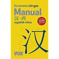 Dicc. Manual Chino-Español