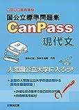 国公立標準問題集CanPass現代文 (駿台受験シリーズ)