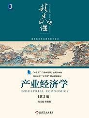 产业经济学(第2版) (高等院校精品课程系列教材) (Chinese Edition)
