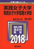 実践女子大学・実践女子大学短期大学部 (2018年版大学入試シリーズ)