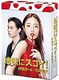 地味にスゴイ!  校閲ガール・河野悦子 DVD-BOX