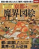 京都魔界図絵 (別冊宝島 2463)