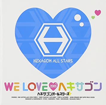 Amazon.co.jp: WE LOVE ヘキサゴン 2009: 音楽