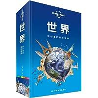 Lonely Planet孤独星球:世界(2016年版)