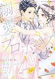 溺愛プロポーズ 君に誓う愛の言葉 (ミッシィコミックス/YLC Collection)