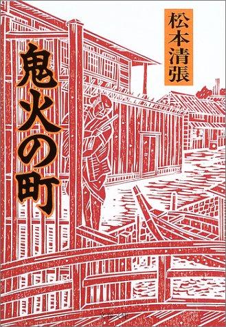 鬼火の町<新装版> (文春文庫)