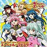 Animation - Galaxy Angel (Anime) Theme Collection: Angle Festa [Japan CD] LACA-15228