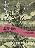 ねむり姫 澁澤龍彦コレクション (河出文庫)