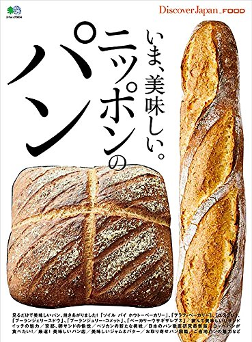 Discover Japan_FOOD いま、美味しい。ニッポンのパン (エイムック 3834 Discover Japan_FOOD)
