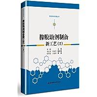 橡胶助剂制备新工艺(2)
