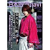 日本映画 navi Vol.50