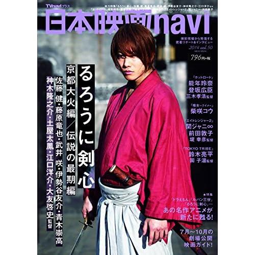 日本映画 navi Vol.50 表紙画像