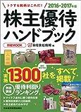 株主優待ハンドブック 2016-2017年版 (日経ムック)