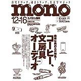 モノマガジン 2017年12/16号 小さい表紙画像