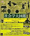 社会学大図鑑 / クリストファー・ソープの商品画像