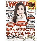 日経 WOMAN 2018年1月号 小さい表紙画像