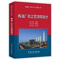 炼油厂设计与工程丛书:炼油厂总工艺流程设计