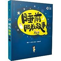 汉竹•亲亲乐读系列:睡前胎教故事(附CD光盘1张)