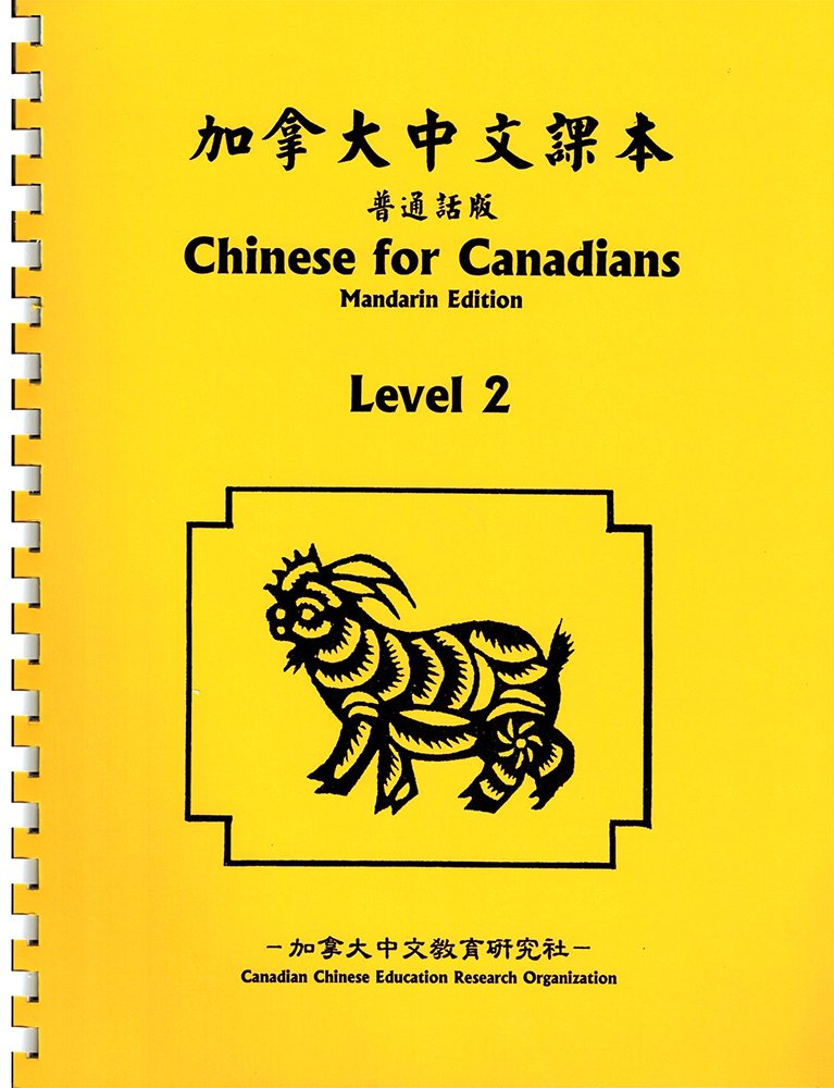 Chinese for Canadians Level 0 Mandarin Ed., Trad. Characters with Pinyin