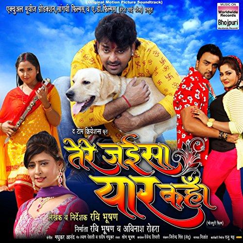 Amazon.com: Gerua Bastar Haath Kamandal: Pawan Singh Indu