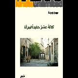 ثلاثةَ عشرَ حفيداً لمرآة (Arabic Edition)