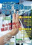出版&映像翻訳 完全ガイドブック (イカロス・ムック)