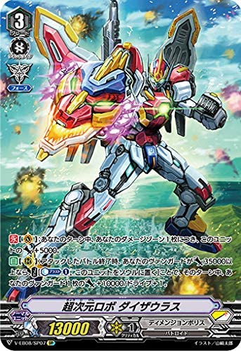 ヴァンガード V-EB08/SP07 超次元ロボ ダイザウラス (SP スペシャル) My Glorious Justice
