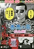 外道の歌 殺人編集者 園田編 (ヤングキングベスト廉価版コミック)