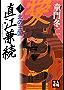 直江兼続〈上〉 (人物文庫)