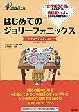ジョリーフォニックス ―ステューデントブック―