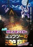 ポケットモンスター ミュウツーの逆襲 EVOLUTION: 大人気アニメストーリー