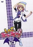 Shugo Chara!! Doki 10 [Import allemand]