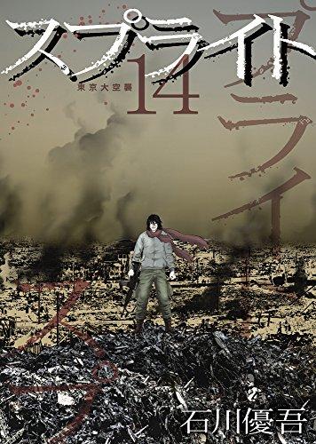 スプライト 14 (ビッグコミックス)